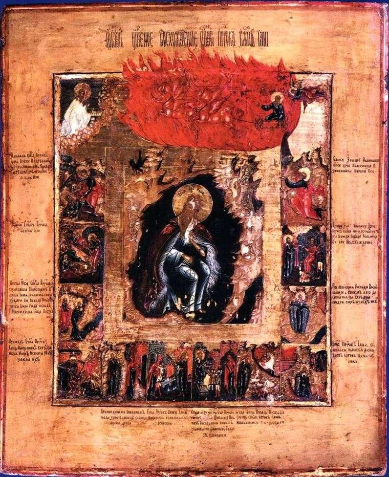 Ілля Пророк в пустелі з Вогненним сходженням