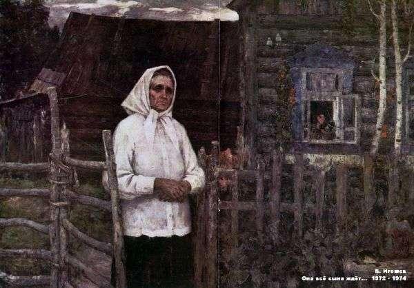 Вона сина чекає   Володимир Игошев
