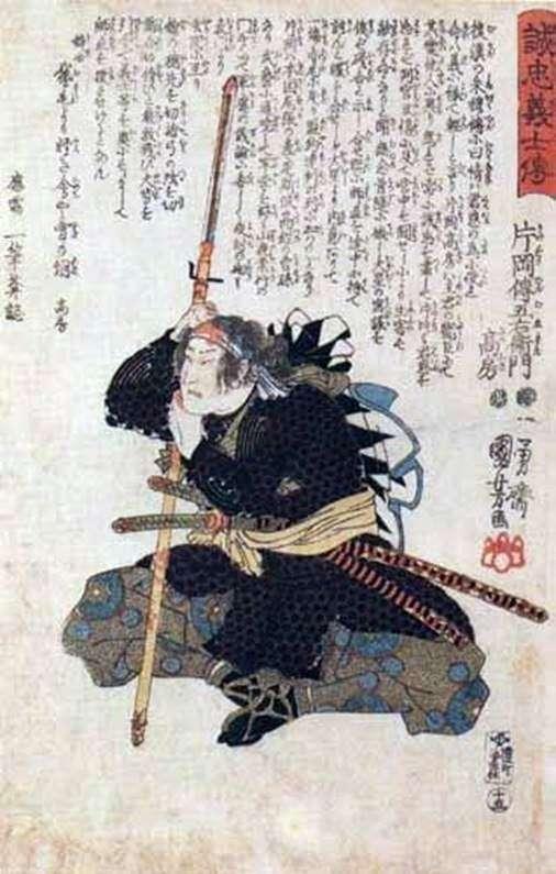 Катаока Дэнгоэмон Такафуса   Утагава Кунієси