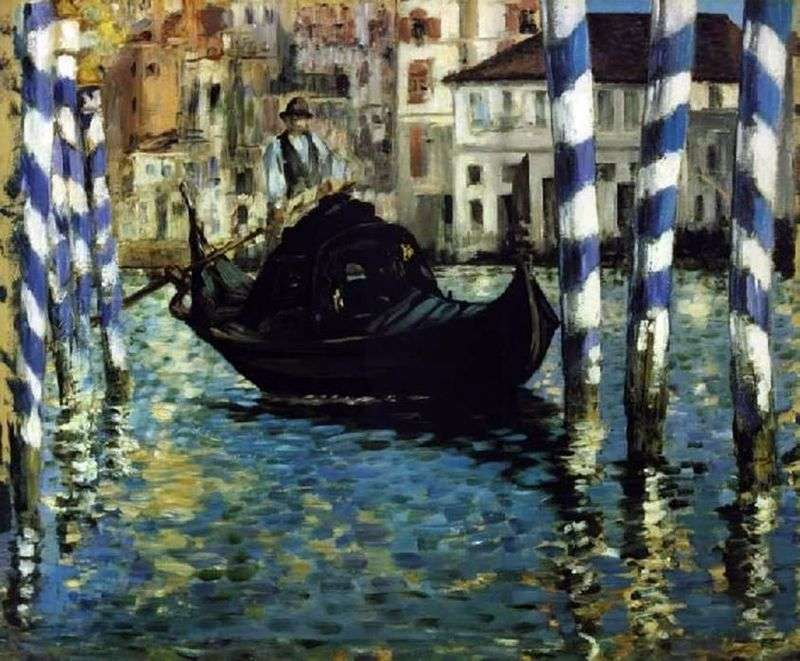 Великий канал. Венеція   Едуард Мане