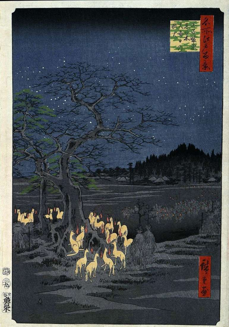 Лисячі вогні у Залізного дерева перевдягань в Одзі   Утагава Хиросигэ