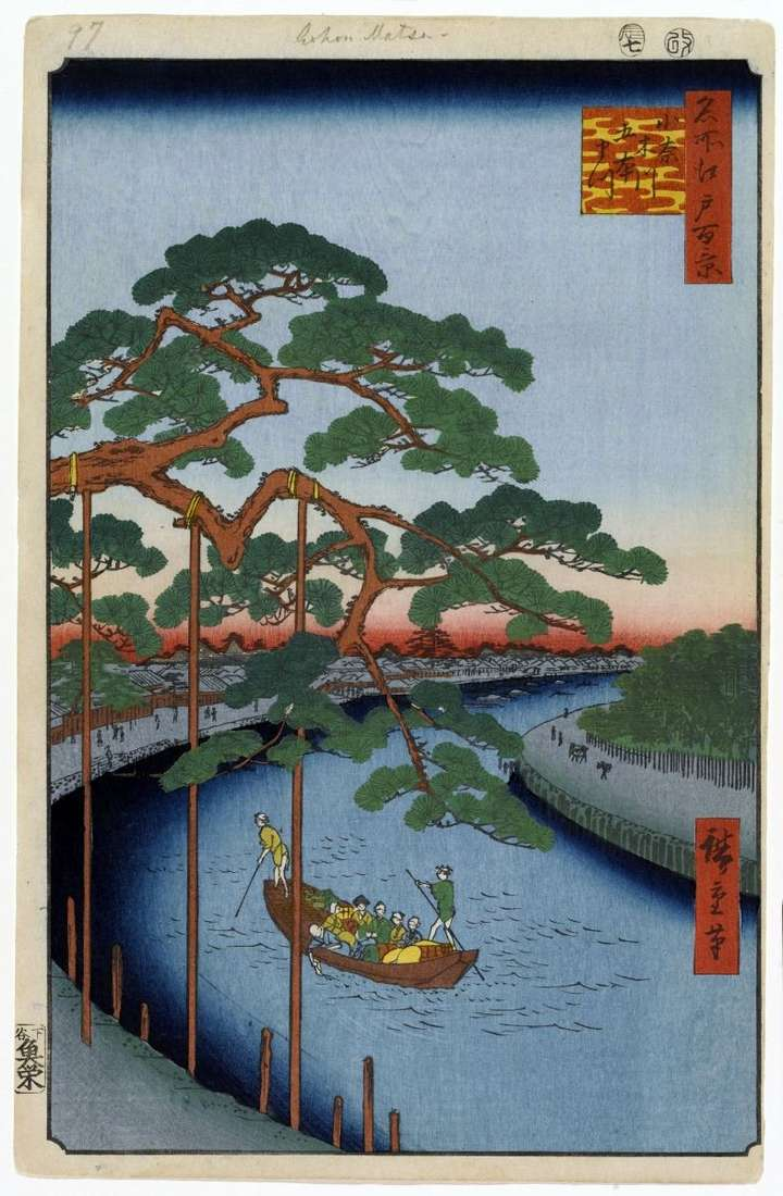 Сосна Гохонмацу на каналі Онагигава   Утагава Хиросигэ