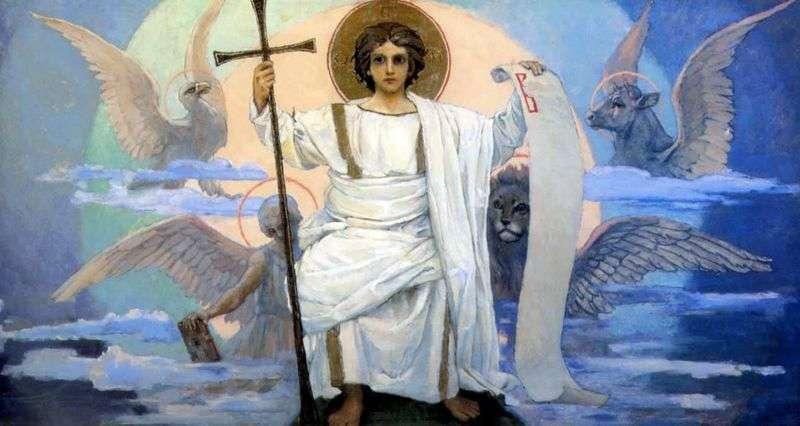 Єдинородний Син Слово Боже   Віктор Васнецов