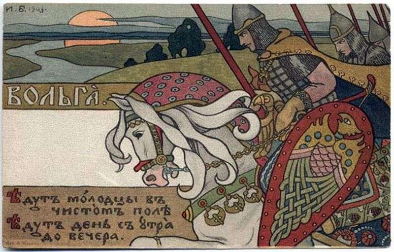 Вольга   Іван Білібін