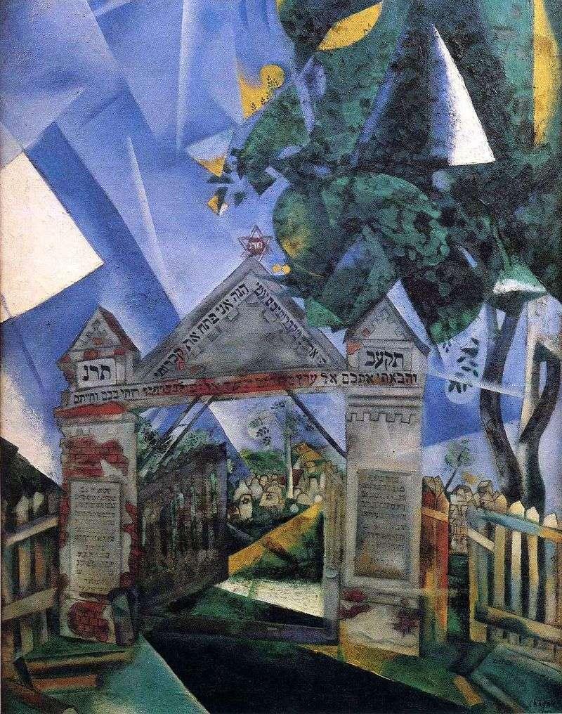 Ворота єврейського кладовища   Марк Шагал