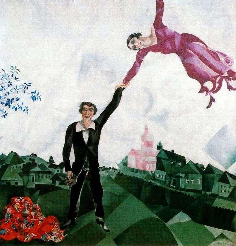 Прогулянка   Марк Шагал
