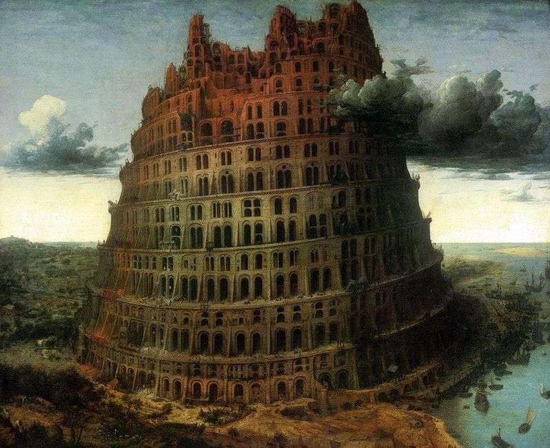 Мала Вавилонська вежа   Пітер Брейгель